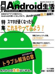 月刊Android生活 総集編03 トラブル解消の章
