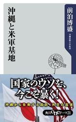 沖縄と米軍基地