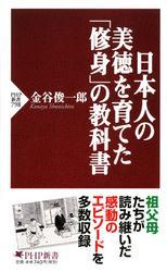 日本人の美徳を育てた「修身」の教科書