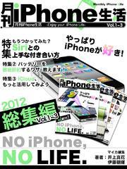 月刊iPhone生活 総集編 Vol.1~3