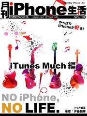月刊iPhone生活 Vol.13 「iTunes Matchのここがすごい!」