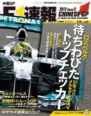 F1速報 (2012 Rd03 中国GP号)