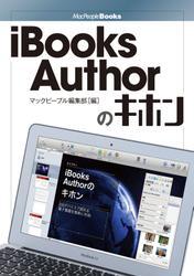 iBooks Authorのキホン Ver.1対応版