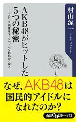 AKB48がヒットした5つの秘密 ──ブレーク現象をマーケティング戦略から探る