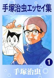手塚治虫エッセイ集(1)