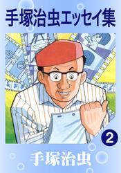 手塚治虫エッセイ集(2)