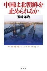中国は北朝鮮を止められるか ――中朝愛憎の60年を追う