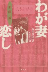 わが妻恋し ――賀川豊彦の妻ハルの生涯