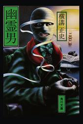金田一耕助ファイル10 幽霊男
