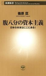 腹八分の資本主義―日本の未来はここにある!―
