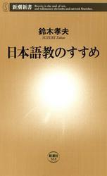 日本語教のすすめ