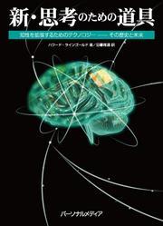 新・思考のための道具 知性を拡張するためのテクノロジー―その歴史と未来