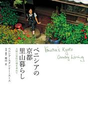 ベニシアの京都里山暮らし 大原に安住の地を求めて