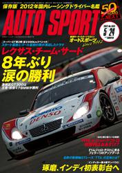 AUTO SPORT(オートスポーツ) (No.1331)