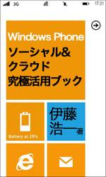 Windows Phone ソーシャル&クラウド究極活用ブック【完全版】