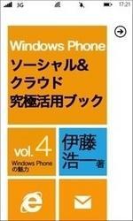 Windows Phone ソーシャル&クラウド究極活用ブック【分冊版】 Vol.4- ここがポイント!便利TIPS集