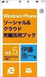 Windows Phone ソーシャル&クラウド究極活用ブック【分冊版】 Vol.5- おすすめソーシャル&クラウドアプリ