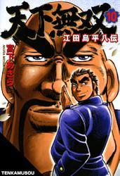 天下無双 江田島平八伝