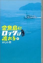 金魚島にロックは流れる(2)