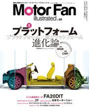Motor Fan illustrated(モーターファン・イラストレーテッド) (VOL.68)