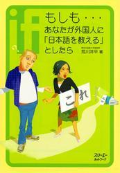 もしも…あなたが外国人に「日本語を教える」としたら〈デジタル版〉