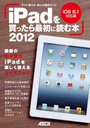 iPadを買ったら最初に読む本 2012