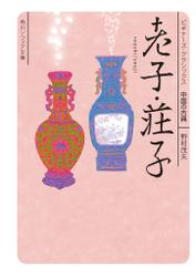 老子・荘子 ビギナーズ・クラシックス 中国の古典