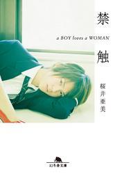 禁触 a BOY loves a WOMAN