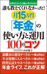 月15万円「年金」の使い方と運用100のコツ 誰も教えてくれなかった!