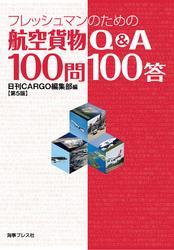 フレッシュマンのための航空貨物Q&A100問100答【第5版】 エアカーゴ業界の赤本