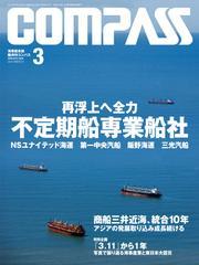 海事総合誌COMPASS3月号 再浮上へ全力 不定期船専業船社