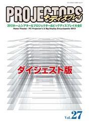 PROJECTORS<ダイジェスト版> Vol.27