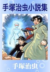 手塚治虫小説集(1)