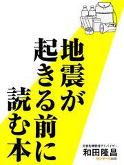 地震が起きる前に読む本