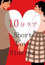 10分ラブ~Short Love Stories~