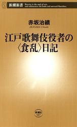 江戸歌舞伎役者の〈食乱〉日記
