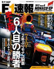 F1速報 (2012 Rd06 モナコGP号)