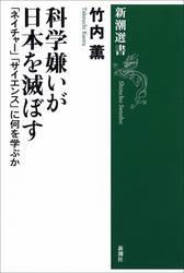 科学嫌いが日本を滅ぼす―「ネイチャー」「サイエンス」に何を学ぶか―