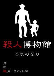殺人博物館 若気の至り マジソンズシリーズ Vol.16