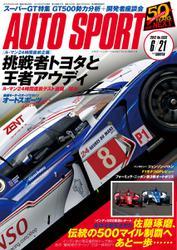 AUTO SPORT(オートスポーツ) (No.1333)
