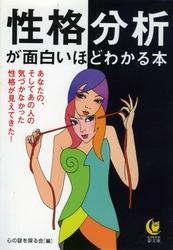 性格分析が面白いほどわかる本