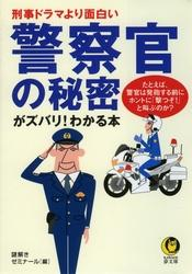刑事ドラマより面白い 警察官の秘密がズバリ!わかる本