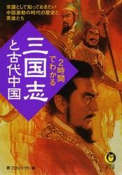 2時間でわかる「三国志」と古代中国