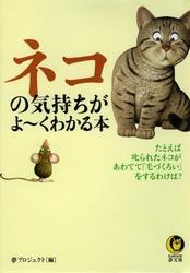 ネコの気持ちがよ~くわかる本