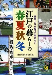 日本人なら知っておきたい 江戸の暮らしの春夏秋冬