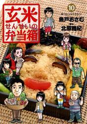 玄米せんせいの弁当箱