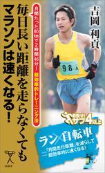 毎日長い距離を走らなくてもマラソンは速くなる! 月間たった80kmで2時間46分!超効率的トレーニング法