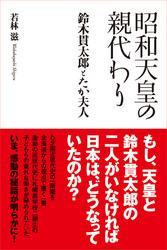 昭和天皇の親代わり-鈴木貫太郎とたか夫人