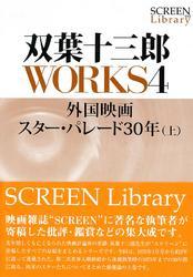 双葉十三郎WORKS4 外国映画スター・パレード30年(上)