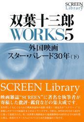 双葉十三郎WORKS5 外国映画スター・パレード30年(下)